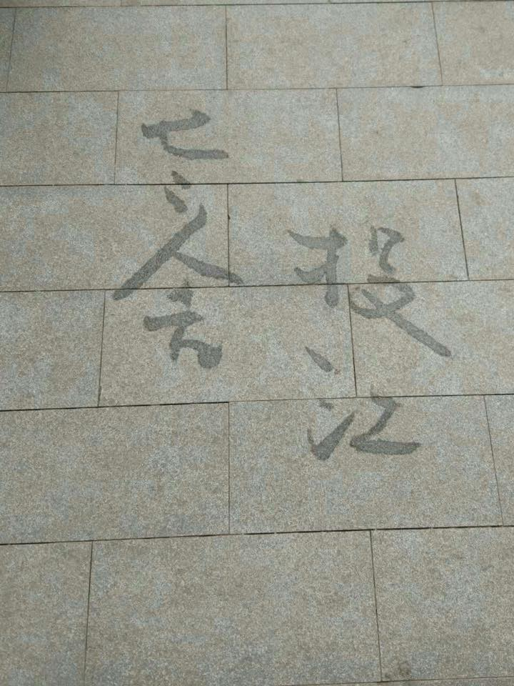 老舍投江 : 'Lao She werpt zich in de rivier'